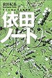 依田ノート