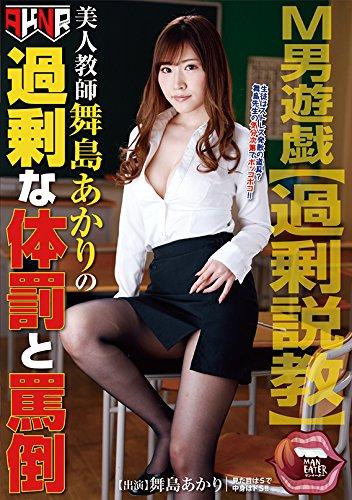M男遊戯 美人教師舞島あかりの過剰な体罰と罵倒 [DVD]