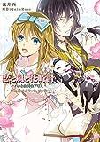 恋と嵐と花時計 ハートの国のアリス~WONDERF (ミッシィコミックス)