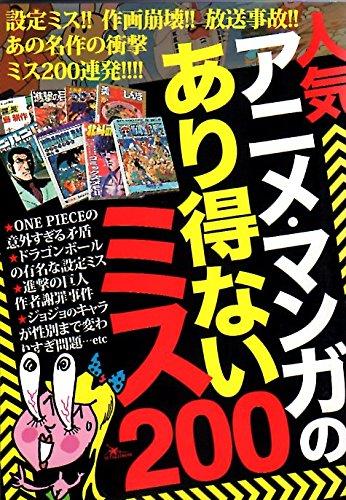 人気アニメ・マンガのあり得ないミス200の詳細を見る