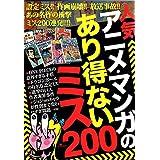 人気アニメ・マンガのあり得ないミス200