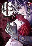 超人類 6(シックス) 5 (バンブーコミックス)