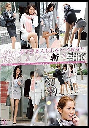 働くオンナ斬り 4 [DVD]