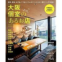 大阪 個室のあるお店 (Leaf MOOK)