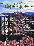 山と溪谷2013年7月号