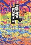 漂流教室 (1) (小学館文庫)