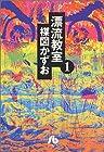 漂流教室文庫版 全6巻 (楳図かずお)