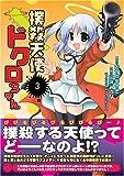 撲殺天使ドクロちゃん 3 (電撃コミックス)