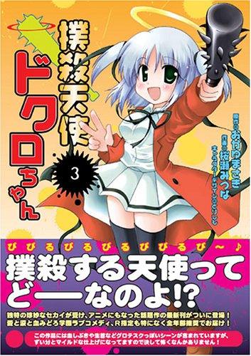 撲殺天使ドクロちゃん 3 (電撃コミックス)の詳細を見る