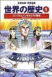 世界の歴史 (1) エジプトとメソポタミアの繁栄 : 古代オリエント  集英社版・学習漫画
