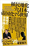 植民地化する日本、帝国化する世界 Talk Battle about the New Imperialism (Knock the Knowing)