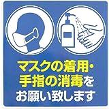 注意喚起 シール マスクの着用・手指の消毒 サインステッカー[耐候・防水 日本製] まん防 スーパー,飲食店,ウイルス対策(1枚)