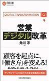 営業デジタル改革 (日経文庫)