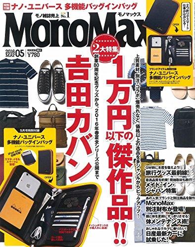 MonoMax(モノマックス) 2016年 05 月号 [雑誌]の詳細を見る