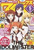 月刊 Comic REX (コミックレックス) 2013年 5月号