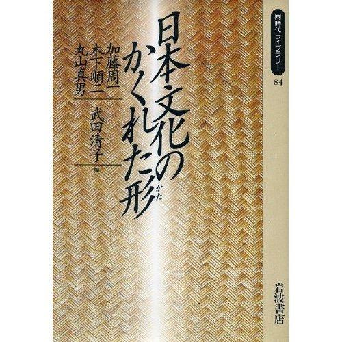 日本文化のかくれた形(かた) (同時代ライブラリー)の詳細を見る