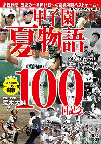 甲子園夏物語 100回記念 (サンケイスポーツ特別版)