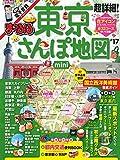 まっぷる 超詳細! 東京 さんぽ地図 mini '17 (まっぷるマガジン)