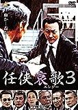 任侠哀歌3 [DVD]