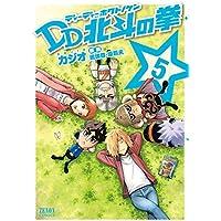 DD北斗の拳 5巻