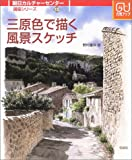 三原色で描く風景スケッチ (朝日カルチャーセンター講座シリーズ)