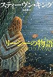 リーシーの物語(上) (文春文庫)