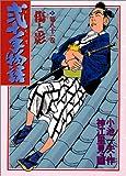 弐十手物語 81 傷と影 (ビッグコミックス)