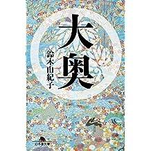 大奥 (幻冬舎文庫)