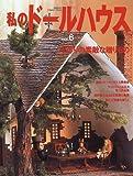 私のドールハウス (Vol.6) (Gakken interior mook)