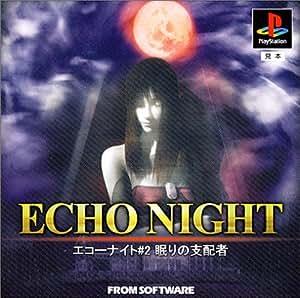 ECHO NIGHT #2 ~眠りの支配者~