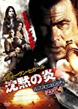 沈黙の炎 TRUE JUSTICE2 PART4[DVD]