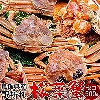 かに 松葉ガニ 訳あり セコガニ[メスB小]500g 松葉蟹 活がに 鳥取県産 せこ蟹 セイコ蟹 足折れマツバガニ 日本海ズワイガニ