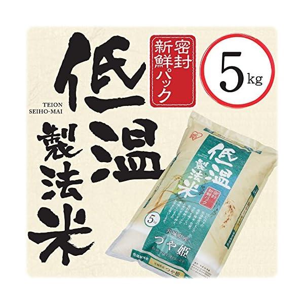 【精米】低温製法米 宮城県産つや姫の紹介画像3