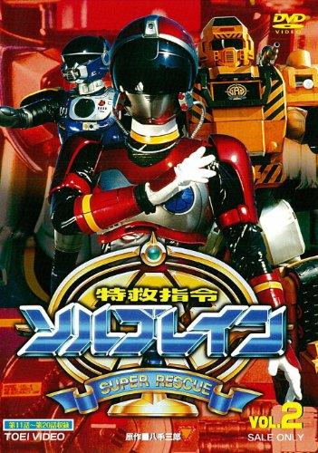 特救指令ソルブレイン VOL.2【DVD】