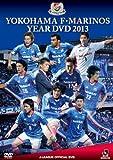 JリーグオフィシャルDVD 横浜F・マリノスイヤーDVD2013[DSSV-141][DVD]