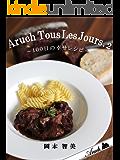 Aruch Tous Les Jours・2~100日の幸せレシピ~: Aruch Tous Les Jours