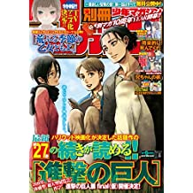 別冊少年マガジン 2019年1月号 [2018年12月7日発売] [雑誌]