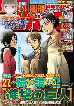 別冊少年マガジン 2019年01月号 [Bessatsu Shonen Magazine 2019 01], manga, download, free