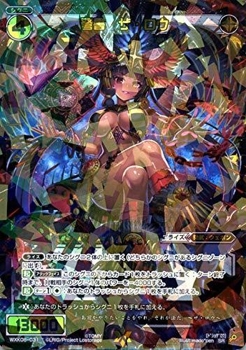 ウィクロス 弩書 ザ・ロウ ( スーパーレア ) WXK08 アンリアリスティック | シグニ 精武:ウェポン 黒