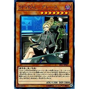 SPYRAL-グレース ノーマル 遊戯王 エクストラパック2017 ep17-jp021