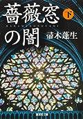 帚木蓬生『薔薇窓の闇 下』の表紙画像