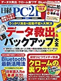 日経PC21 2020年 3 月号