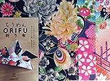 おりがみ 折り紙 オリガミ|レーヨン ちりめん チリメン|折り布|花 都ちりめん|カットクロス 古布 布 ピンク