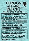 フォーリン・アフェアーズ・リポート2011年6月10日発売号
