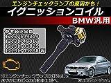 AP イグニッションコイル BMW汎用 12137599219 純正互換 チェックランプの原因かも! AP-EC043