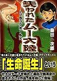 失われたムー大陸 + ブラックホールX マンガショップシリーズ (26)