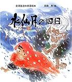 水仙月の四日 (宮沢賢治の童話絵本)