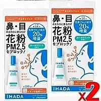 【2個】資生堂薬品 イハダアレルスクリーンジェルクールN イオンの透明マスク 鼻・目のまわり用 花粉・PM2.5をブロック ユーカリミントの香り 3g 約150回分x2個(4987415083834-2)