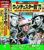 ウィンチェスター銃73[DVD]