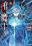 棺の魔王(コフィン・ディファイラー) 4 (ヒーロー文庫)